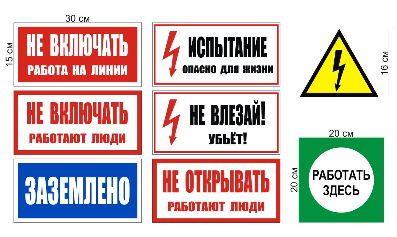 билеты с ответа по электробезопасности